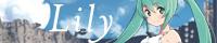 Lily 特設サイト