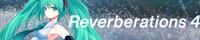 Reverberations 4 特設サイト
