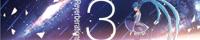 Reverberations 3 特設サイト